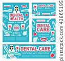 이, 이빨, 치아 43865195