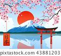 Japan Landscape Symbols Realistic  43881203
