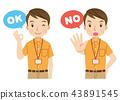 年輕男性工作人員答案集 43891545