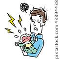 일러스트 소재 : 울 그치지 않는 아기 곤란 아버지 43894438