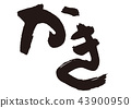 persimmon, calligraphy writing, characters 43900950