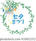 Tanabata節日背景例證 43902252