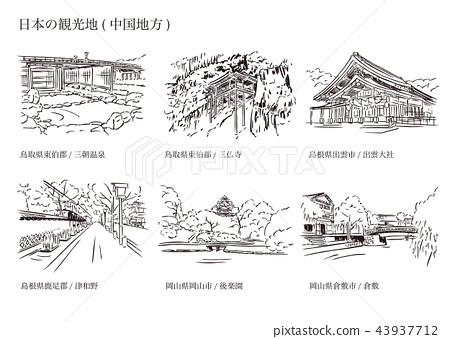 Tourist Attractions in Japan (Chuo Region) 43937712