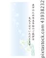 ดอกไม้,โมชู,ตัวอักษร 43938232