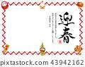 vector, vectors, new year's card 43942162