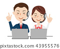 男性和女性運營商 43955576