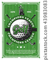 Golf game ball and clubs retro poster 43983083