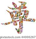 การออกแบบตัวละครเซนตัวอักษรคันจิ 44000267