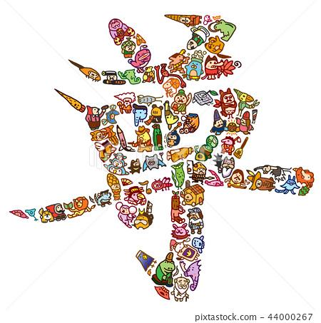 角色設計禪宗漢字字符 44000267
