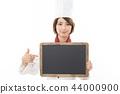 셰프, 요리사, 여성 44000900
