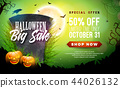 Halloween Sale vector banner illustration with scary faced pumpkin and tombstone on green background 44026132