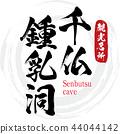 千佛洞/ Senbutsu洞穴(书法·手写) 44044142