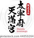 Dazaifu Tenmangu-Dazaifutenmangu (calligraphy · handwriting) 44050264
