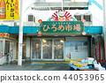 ตลาด Hirome จังหวัดโคจิ 44053965