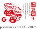 新年贺卡 贺年片 野猪 44059075