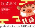 野猪可爱新年贺卡2019年 44059412