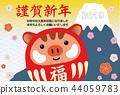 新年贺卡 贺年片 富士山 44059783