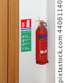 Fire Extinguisher 44061140