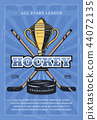 Ice hockey sticks, puck and golden trophy 44072135