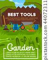 园艺 花园 工具 44072311