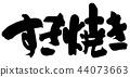 寿喜烧 44073663