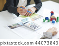 비즈니스 현장, 비즈니스 장면, 서명 44073843