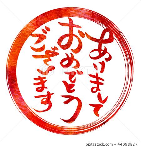 วันส่งท้ายปีเก่าสวัสดีปีใหม่ 44098827