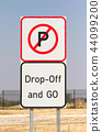 Drop-off and go area 44099200