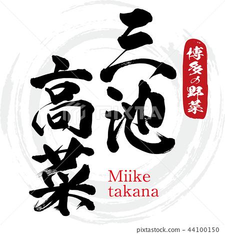 Miike Takana/Miike takana (calligraphy/handwriting) 44100150