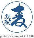 서예 : 보리 소주 - 디자인 엔 -06 쪽 (수정) 44118398