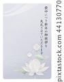 ไปรษณียบัตรไว้ทุกข์ (Lotus ・ Lotus) 44130770