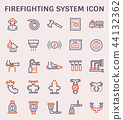 firefighting system icon 44132362