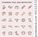 plumbing tool icon 44132372