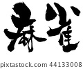 mahjong, calligraphy writing, writing brush 44133008