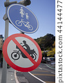 Bicycle and pedestrian zone area on road. 44144477