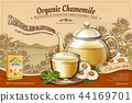 Organic chamomile tea ads 44169701