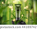 Bamboo charcoal face wash 44169742