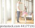 父親和女兒玩 44177191