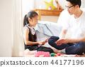 놀고있는 아버지와 딸 44177196