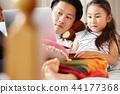 놀고있는 아버지와 딸 44177368