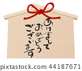 에마 (축하 메시지) 44187671