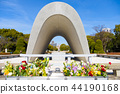 Cenotaph for the Hiroshima atomic bomb deceased 44190168