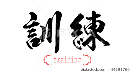 Calligraphy word of training in white background 44191760