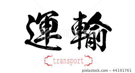 Calligraphy word of transport in white background 44191761