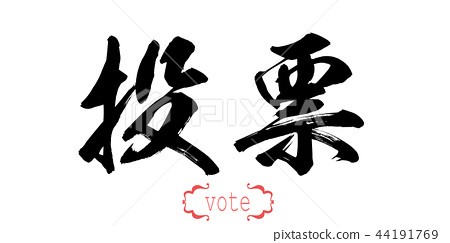 Calligraphy word of vote in white background. 44191769