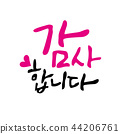 Korean Calligraphy - Thank you & Congratulation Message 44206761