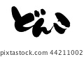 붓글씨, 표고버섯, 표고 44211002