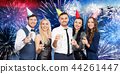 friends with champagne glasses at birthday party 44261447