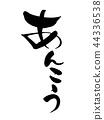 Calligraphy writing 44336538