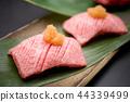 소고기 초밥 44339499